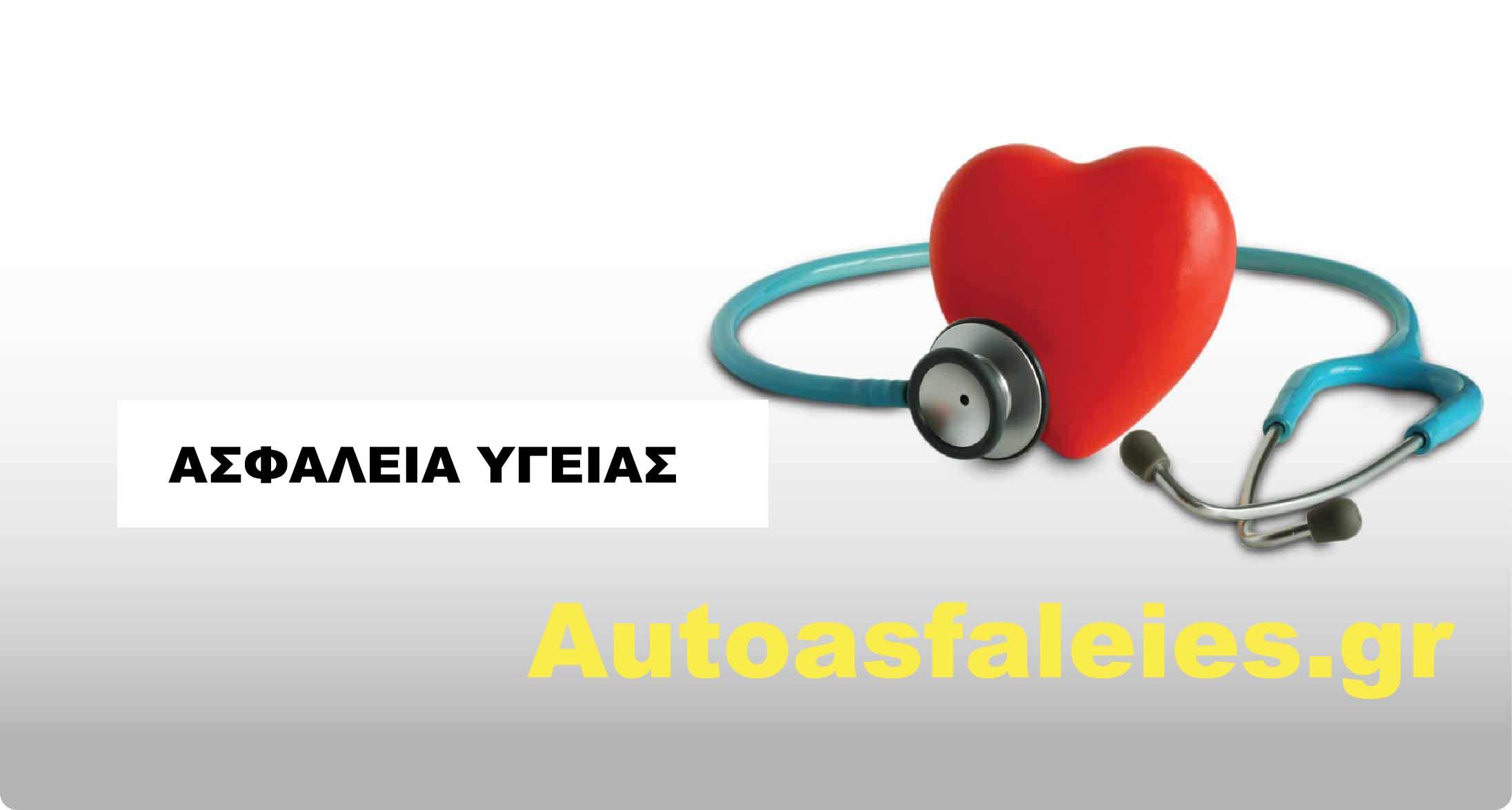 Ασφάλειες Υγείας