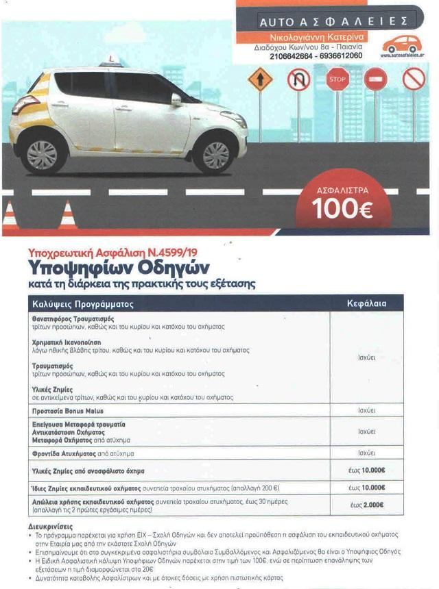 Ασφάλειες υποψηφίων οδηγών